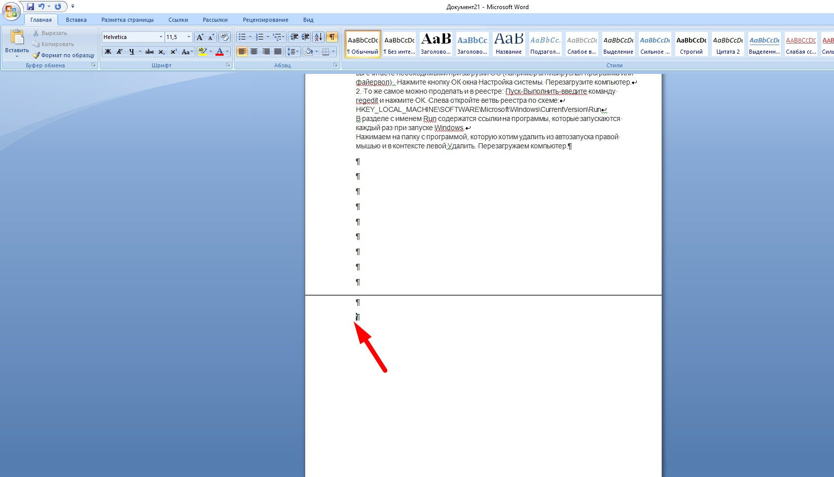 how to delete whole pages in word