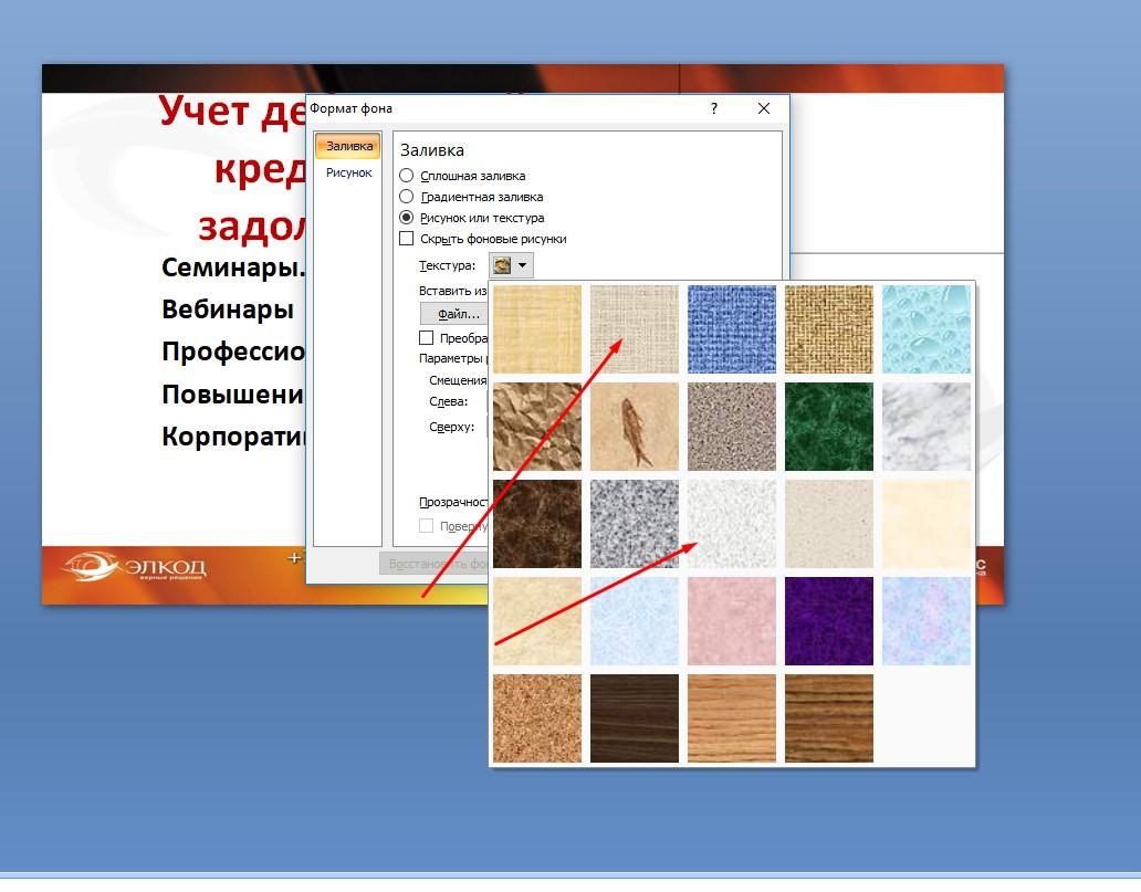 Как вставить картинку на задний фон в презентации, открытка техники поздравление